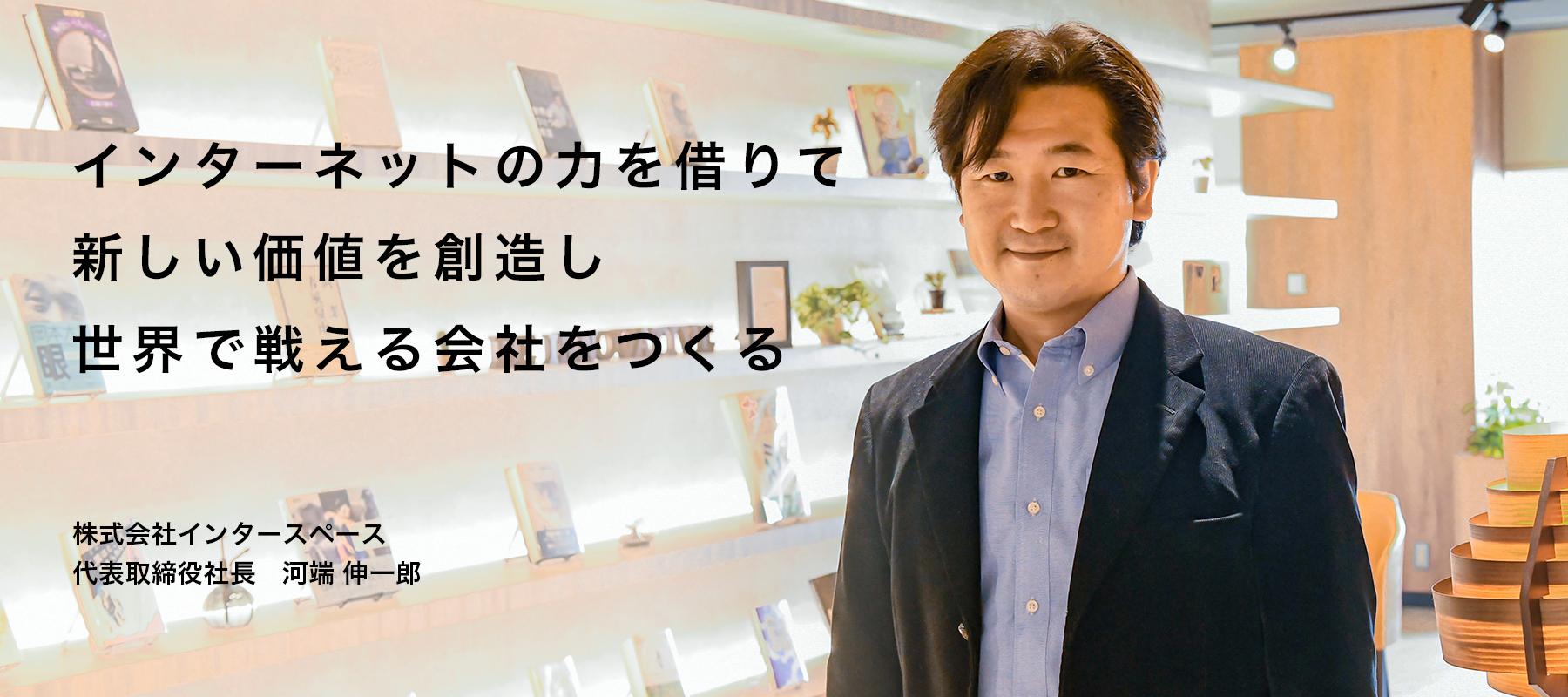 代表取締役社長 河端 伸一郎