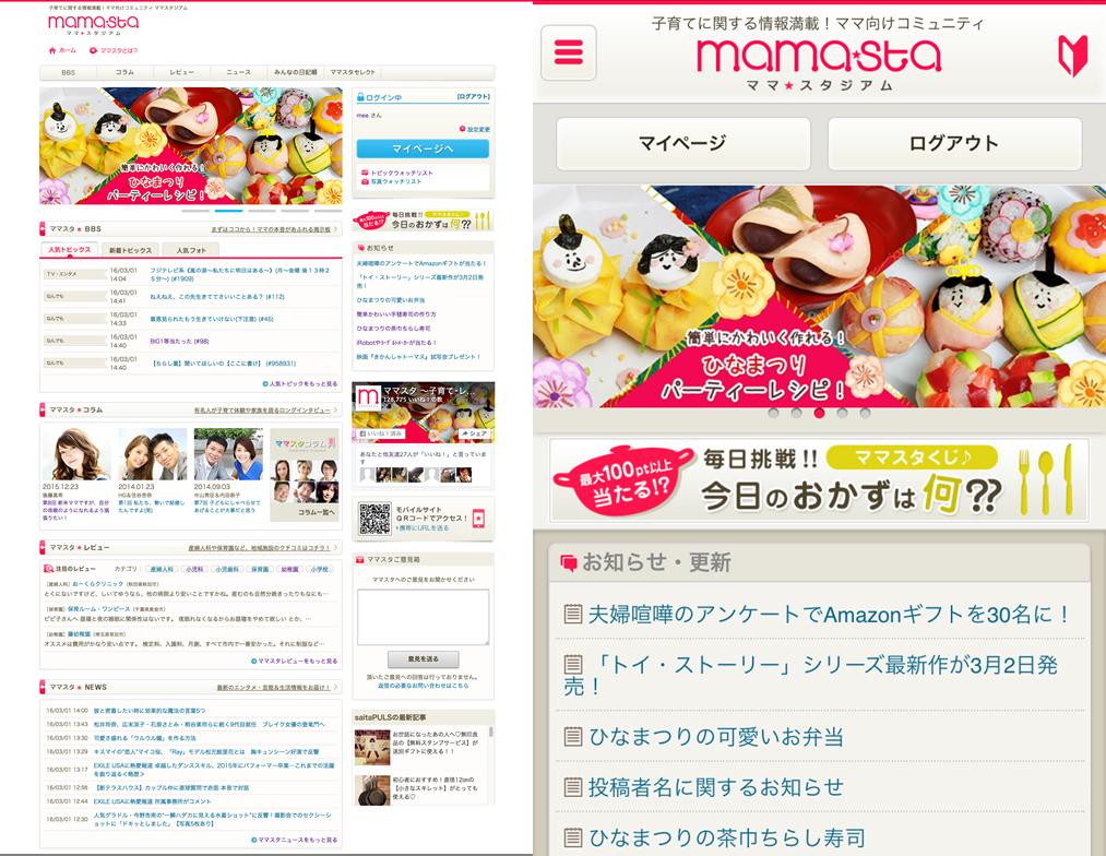 mamasta②