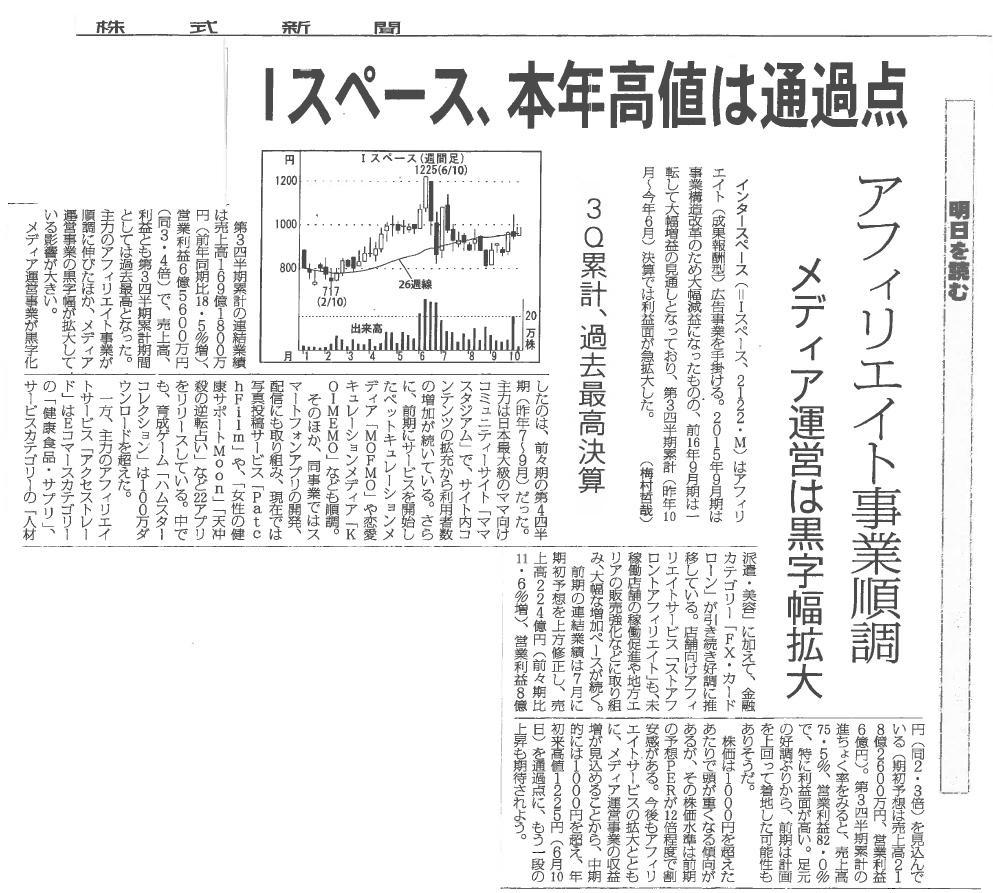 株式新聞掲載